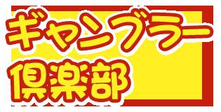 ギャンブラー倶楽部文字03.png