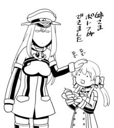 ビスマルク野崎くん01.jpg